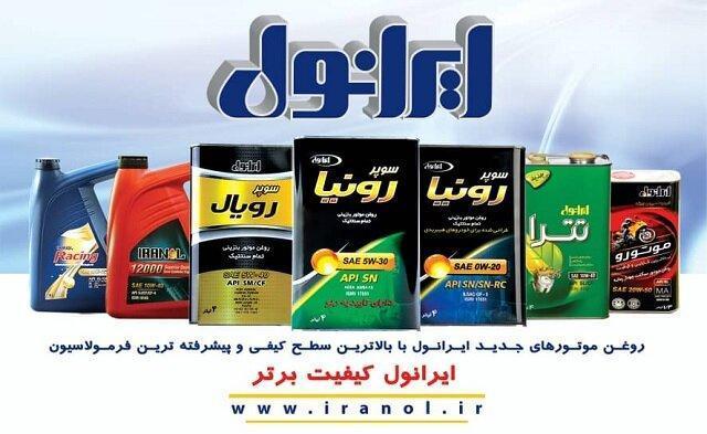 ایرانول محصولات جدید با بالاترین سطح کیفی جهان به بازار عرضه کرد