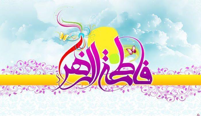 دعـای حضرت فاطمـه سلام الله علیها در روز شنبه