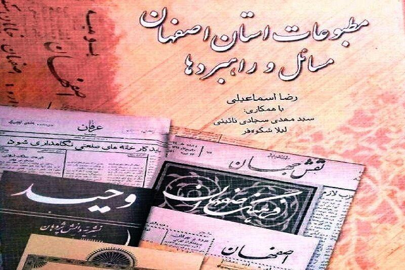 خبرنگاران مطبوعات استان اصفهان مسائل و راهبردها
