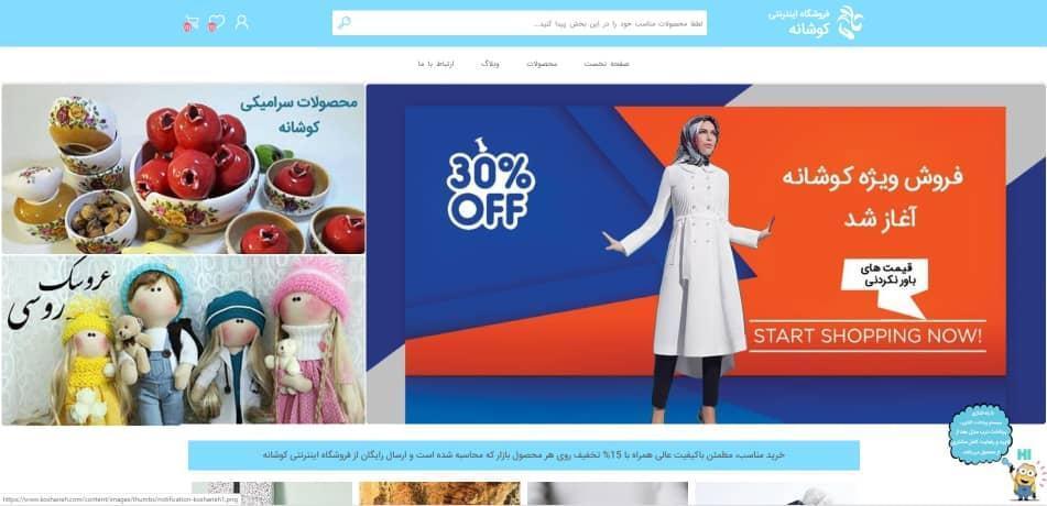 رونمایی از فروشگاه آنلاین کوشانه ویژه ارائه تولیدات زنان کارآفرین سرپرست خانوار